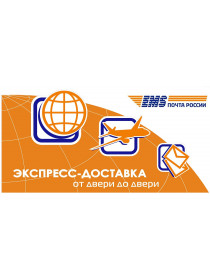 Доставка ЕМС (оплата услуги)