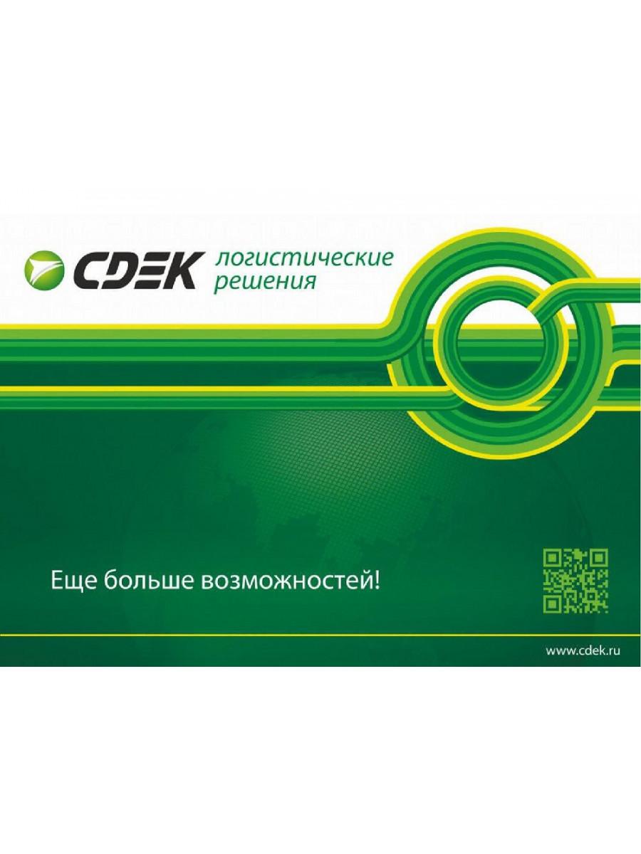 Сдэк транспортная компания екатеринбург официальный сайт страховая компания вск в краснодаре сайт